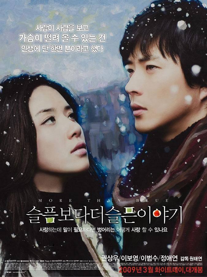 more than blue korean movie 2009 hancinema the korean movie and drama. Black Bedroom Furniture Sets. Home Design Ideas