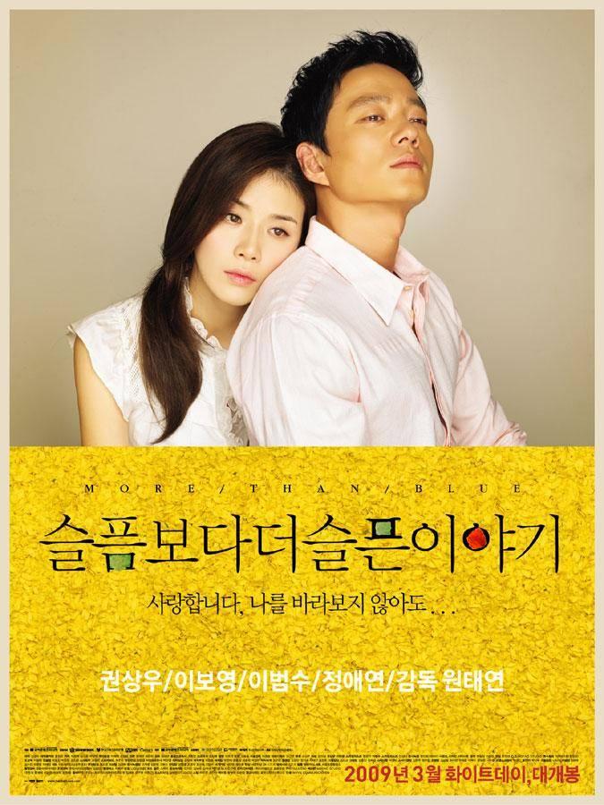 more than blue korean movie 2009. Black Bedroom Furniture Sets. Home Design Ideas