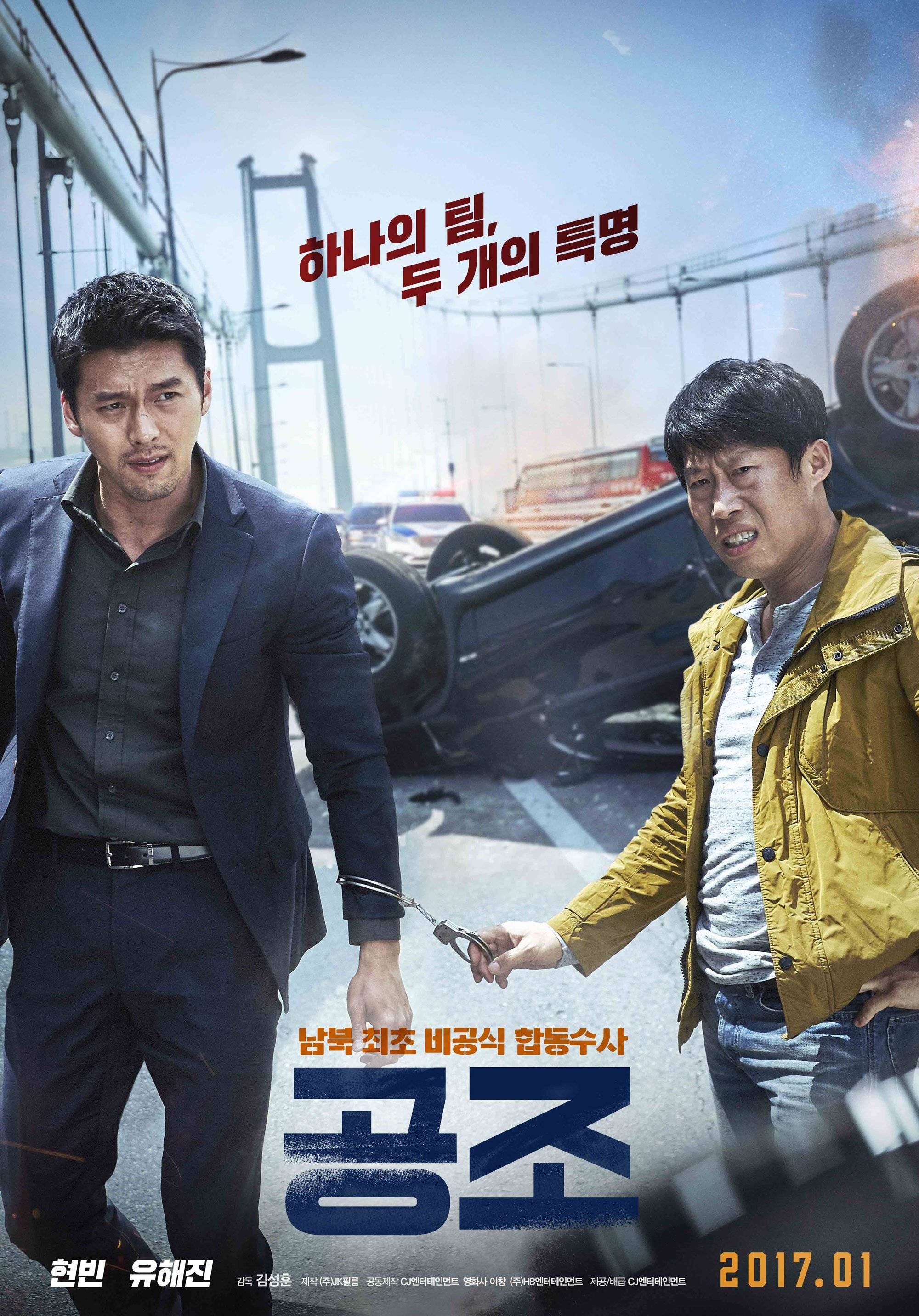 Korean movies opening today 2017/01/18 in Korea @ HanCinema :: The ...