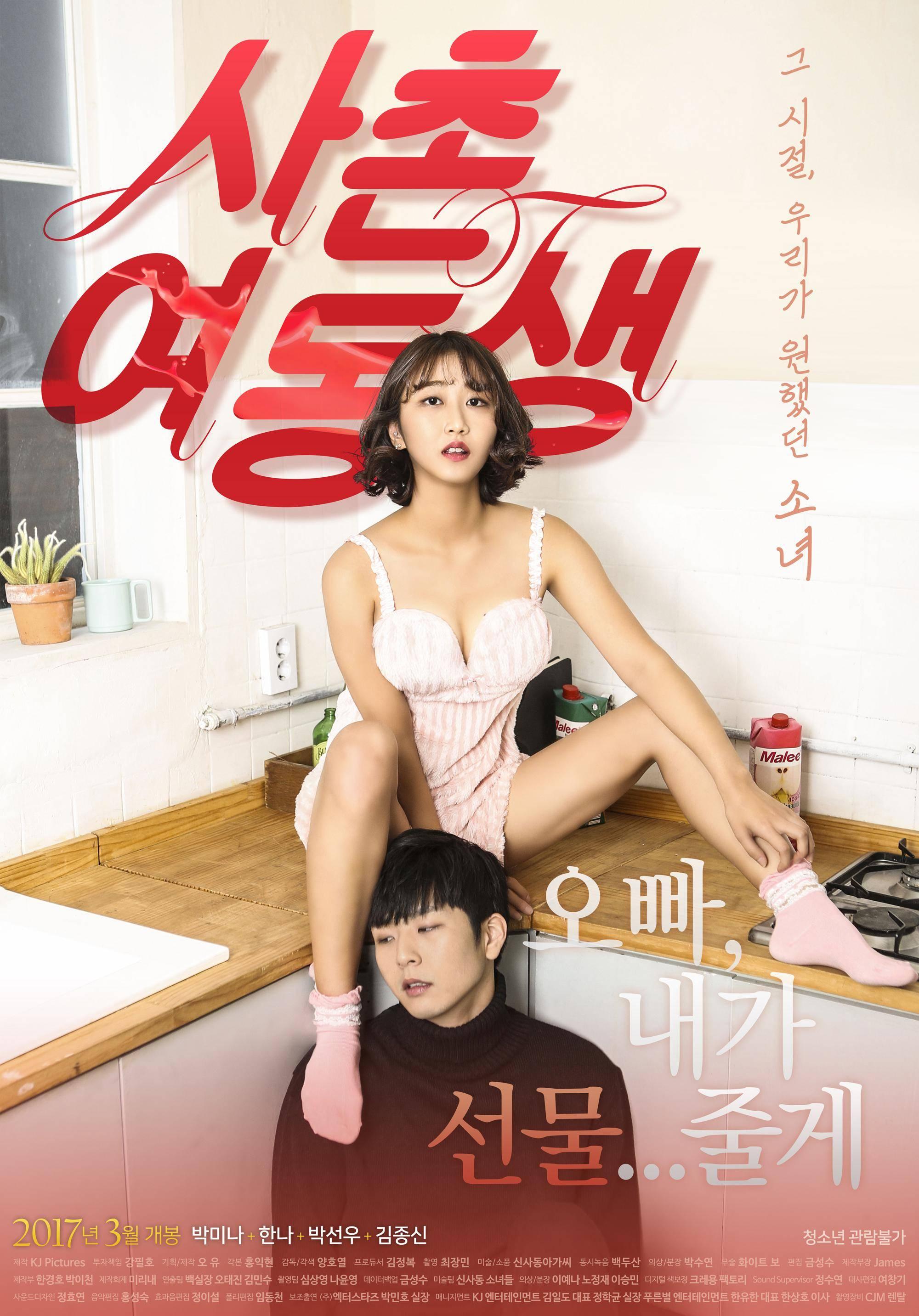 Adult korean movie