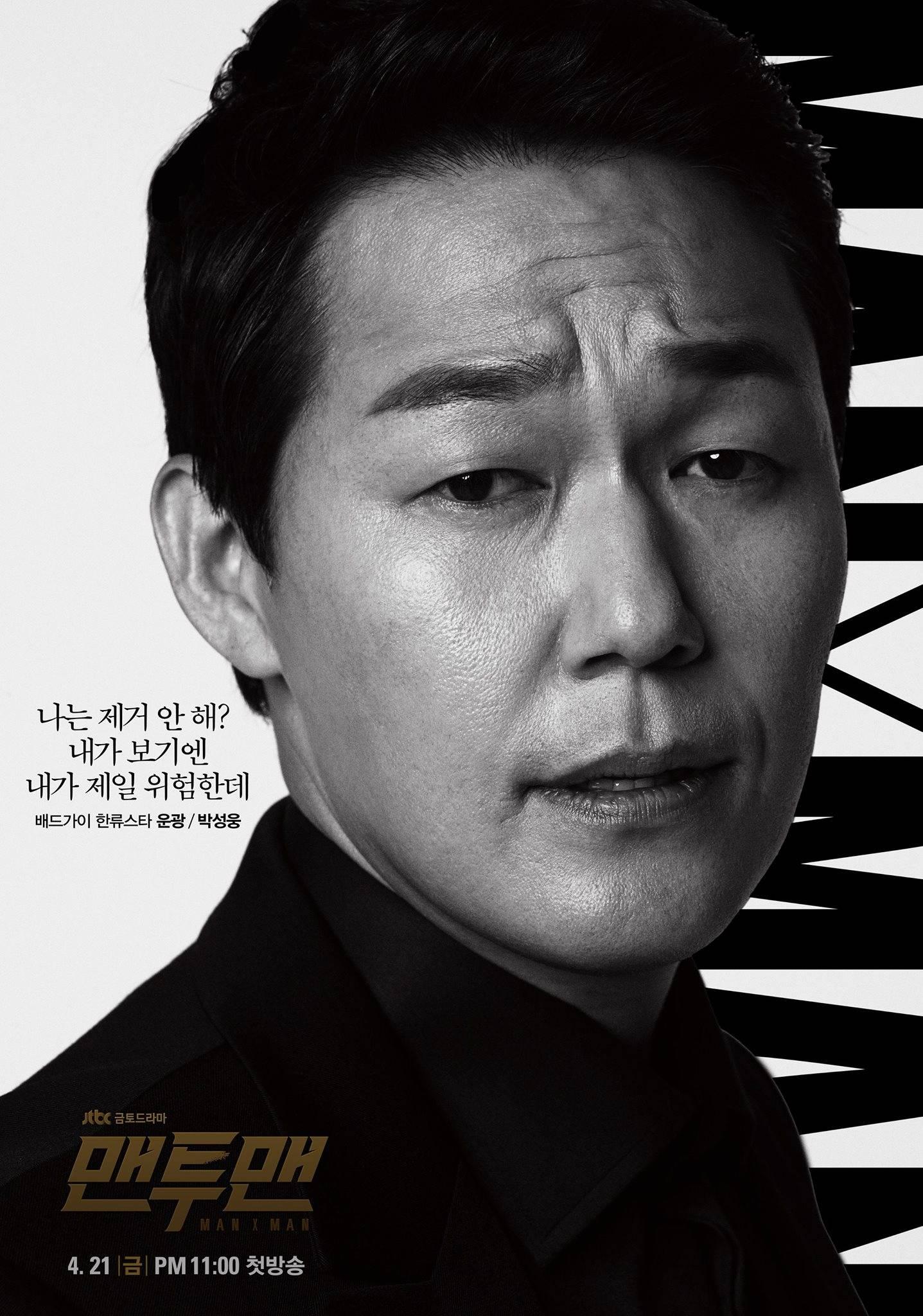 Man To Man Korean Drama