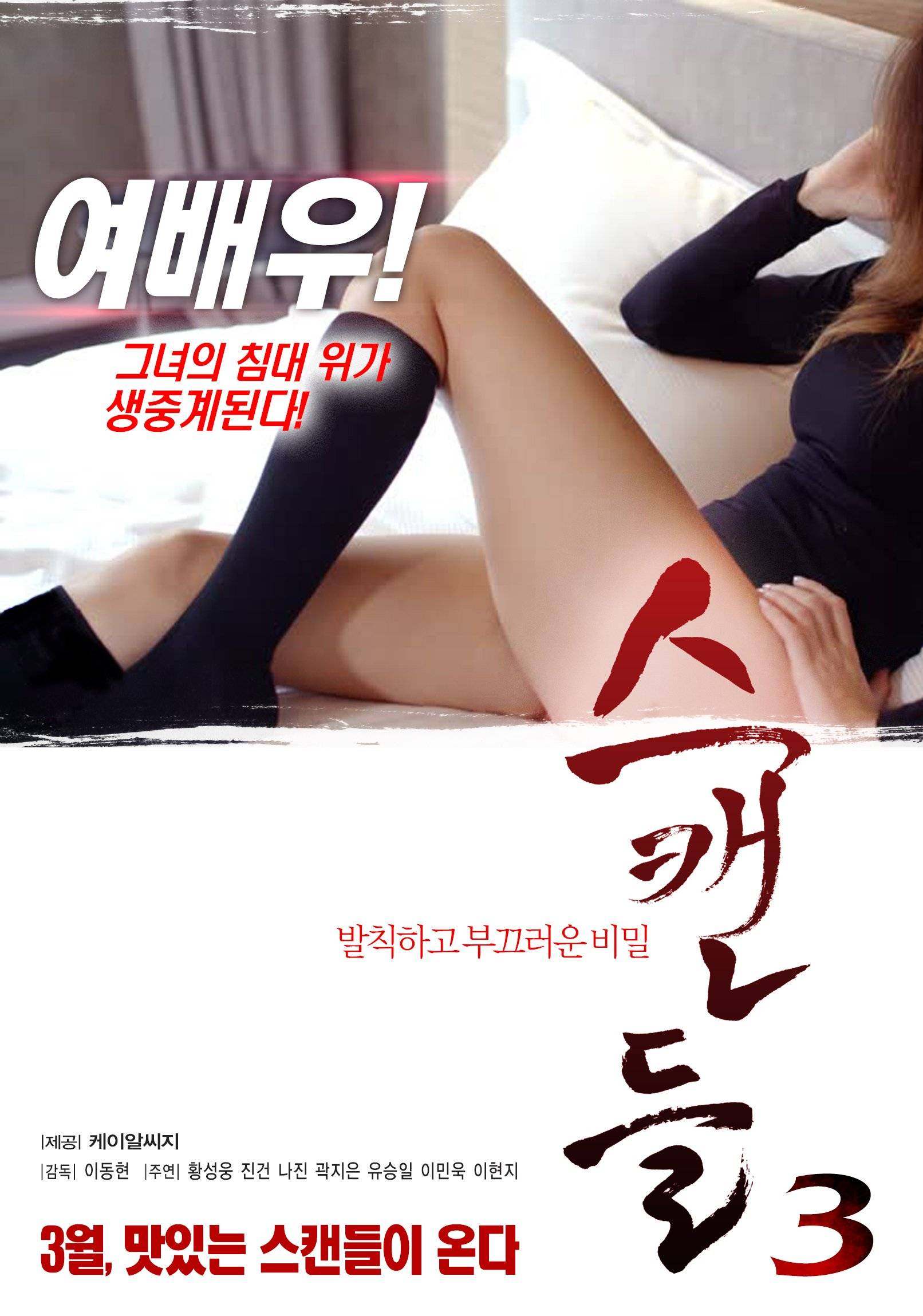 Nonton Semi Scandal 3 Full Movie