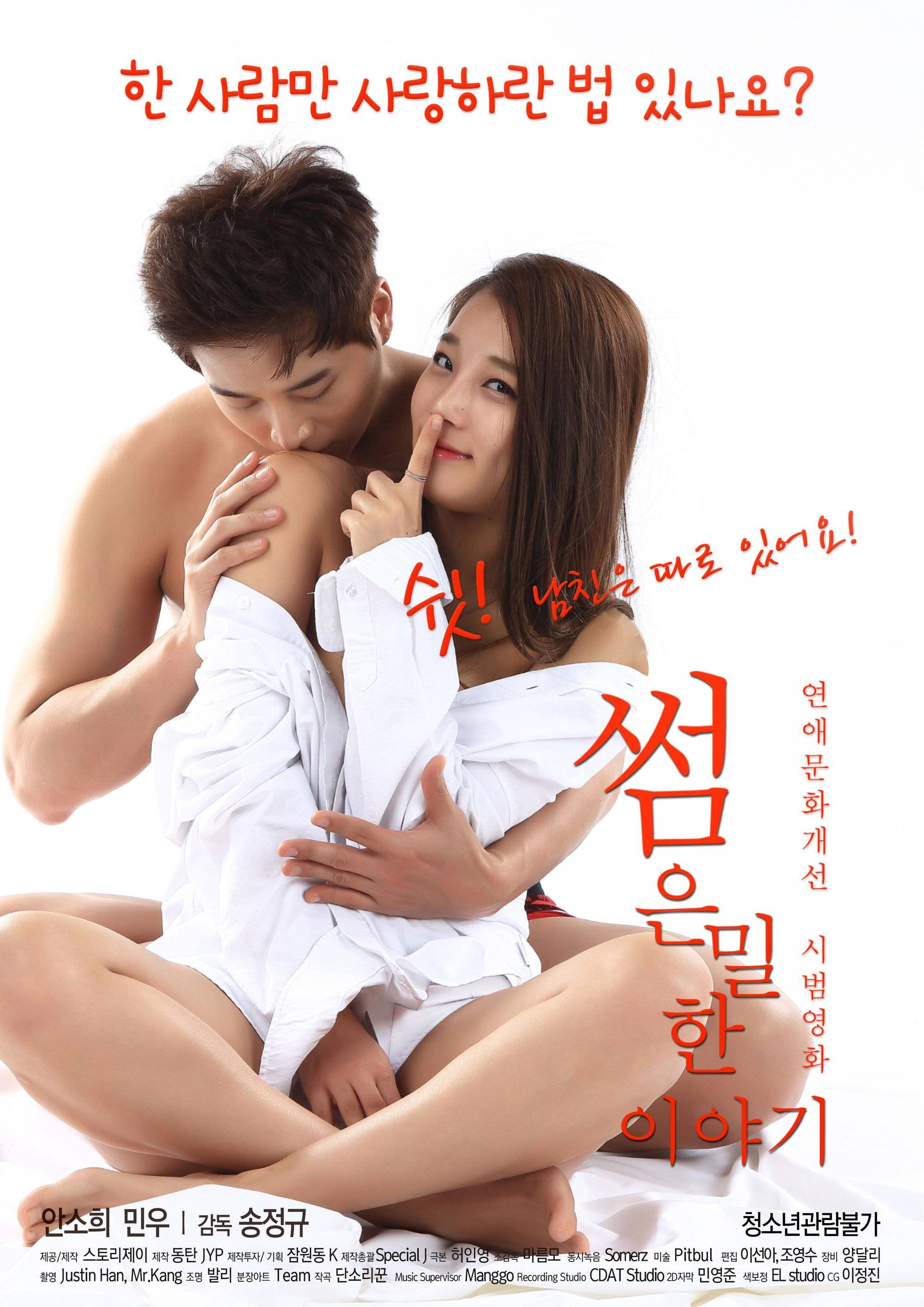 Upcoming Korean Movie Some An Erotic Tale