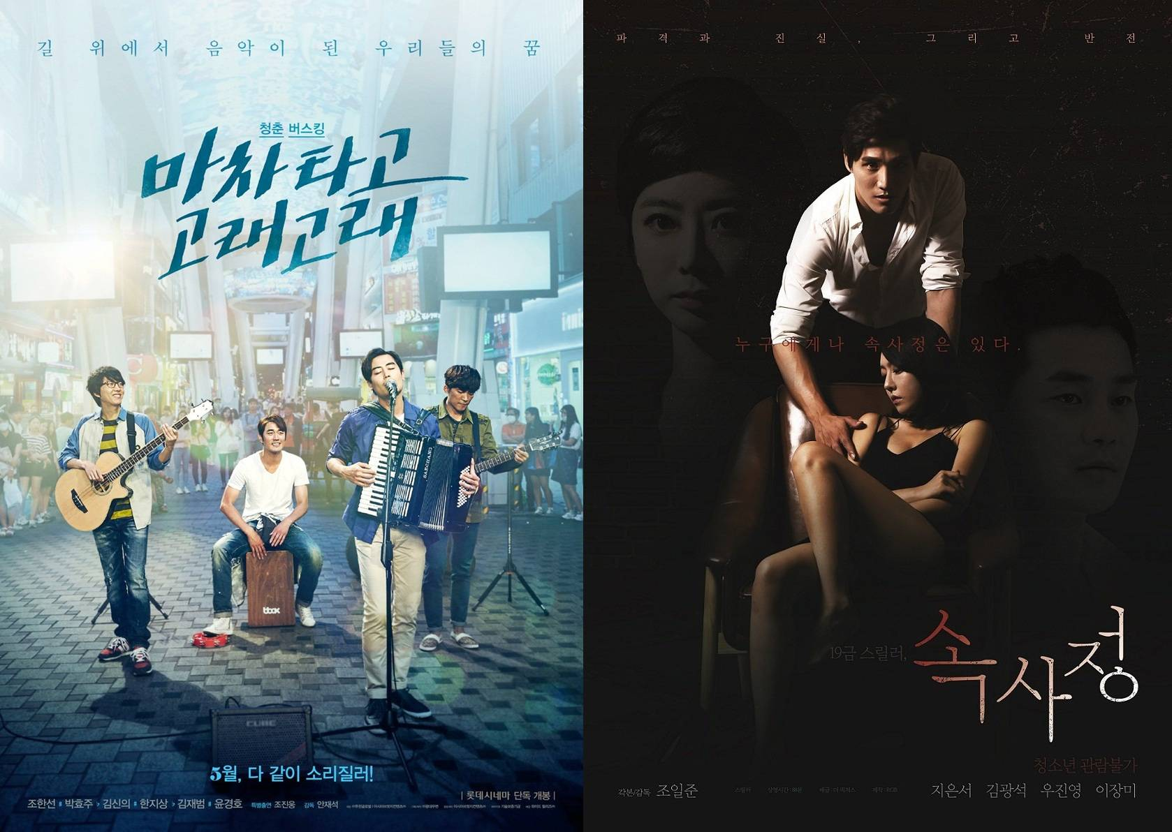 Korean movies opening today 2017/05/18 in Korea @ HanCinema :: The ...