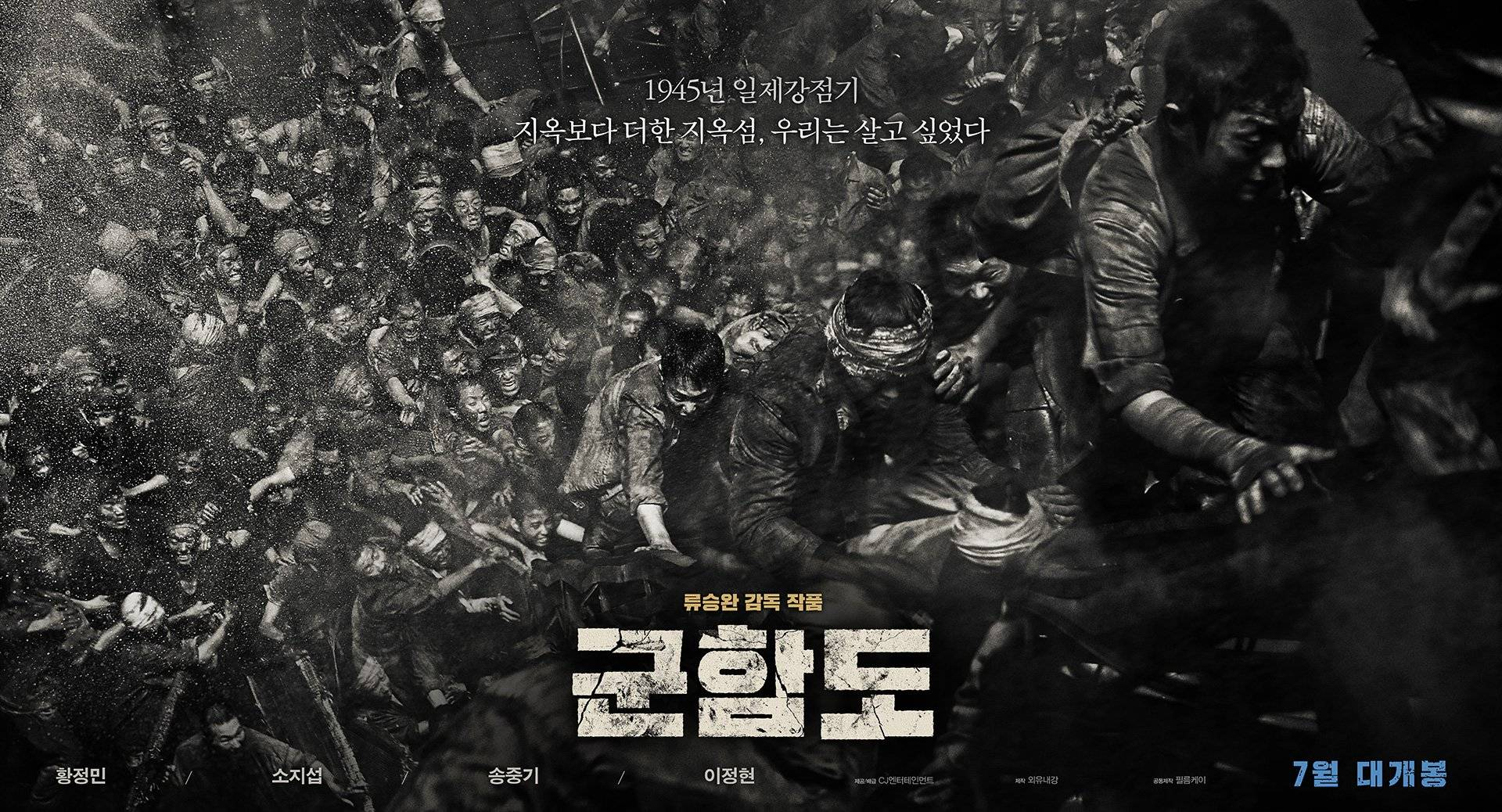 Battleship Island Korean Movie Release Date