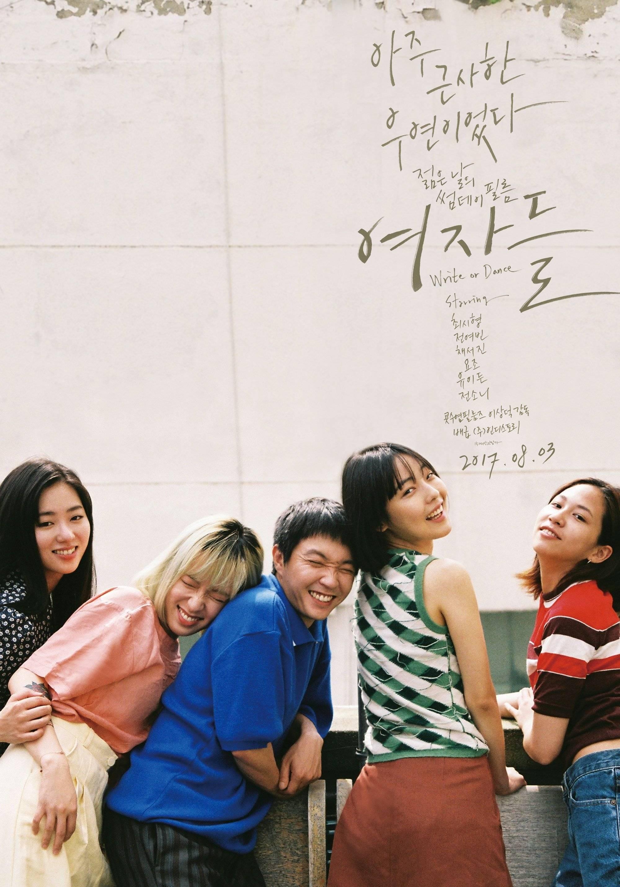 Korean movies opening today 2017/08/03 in Korea ...