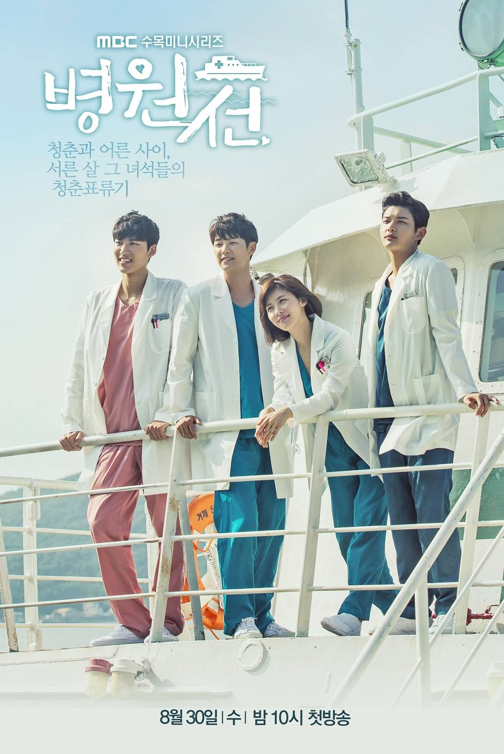 [Photo] Added poster for the upcoming Korean drama ...