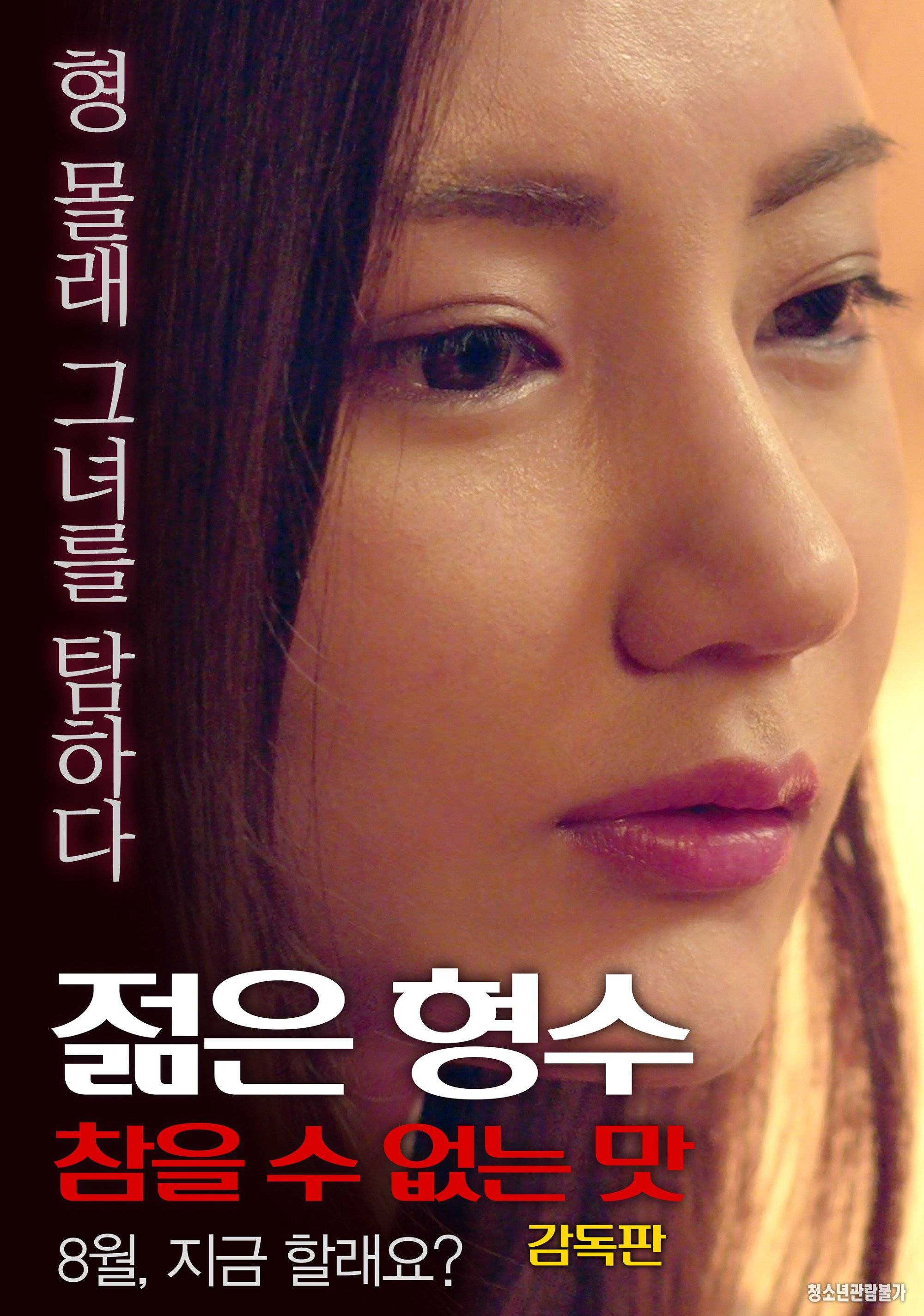 Young Sister-in-law: Unbearable Taste – Director's Cut (2017)