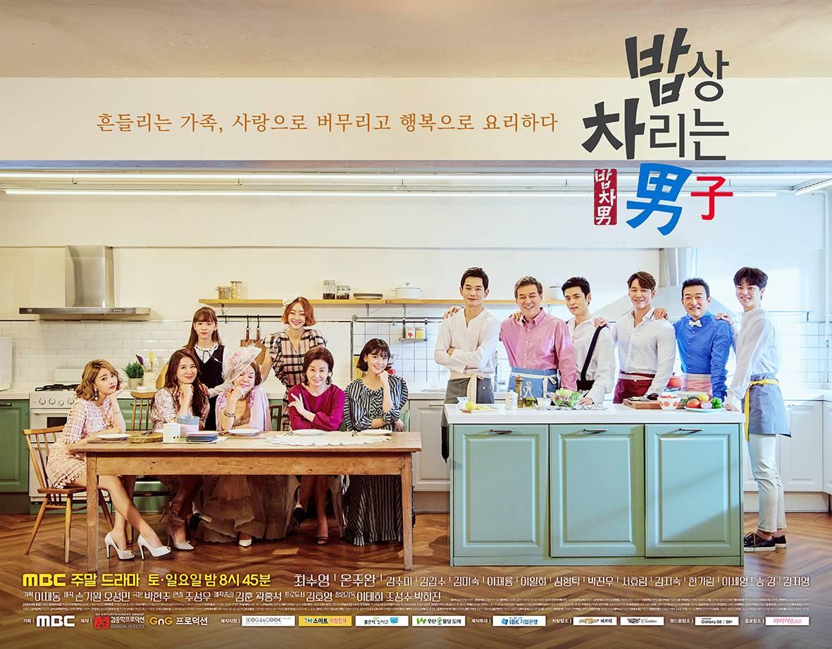 Man Who Lays the Table (Korean Drama - 2017) - 밥상을 차리는