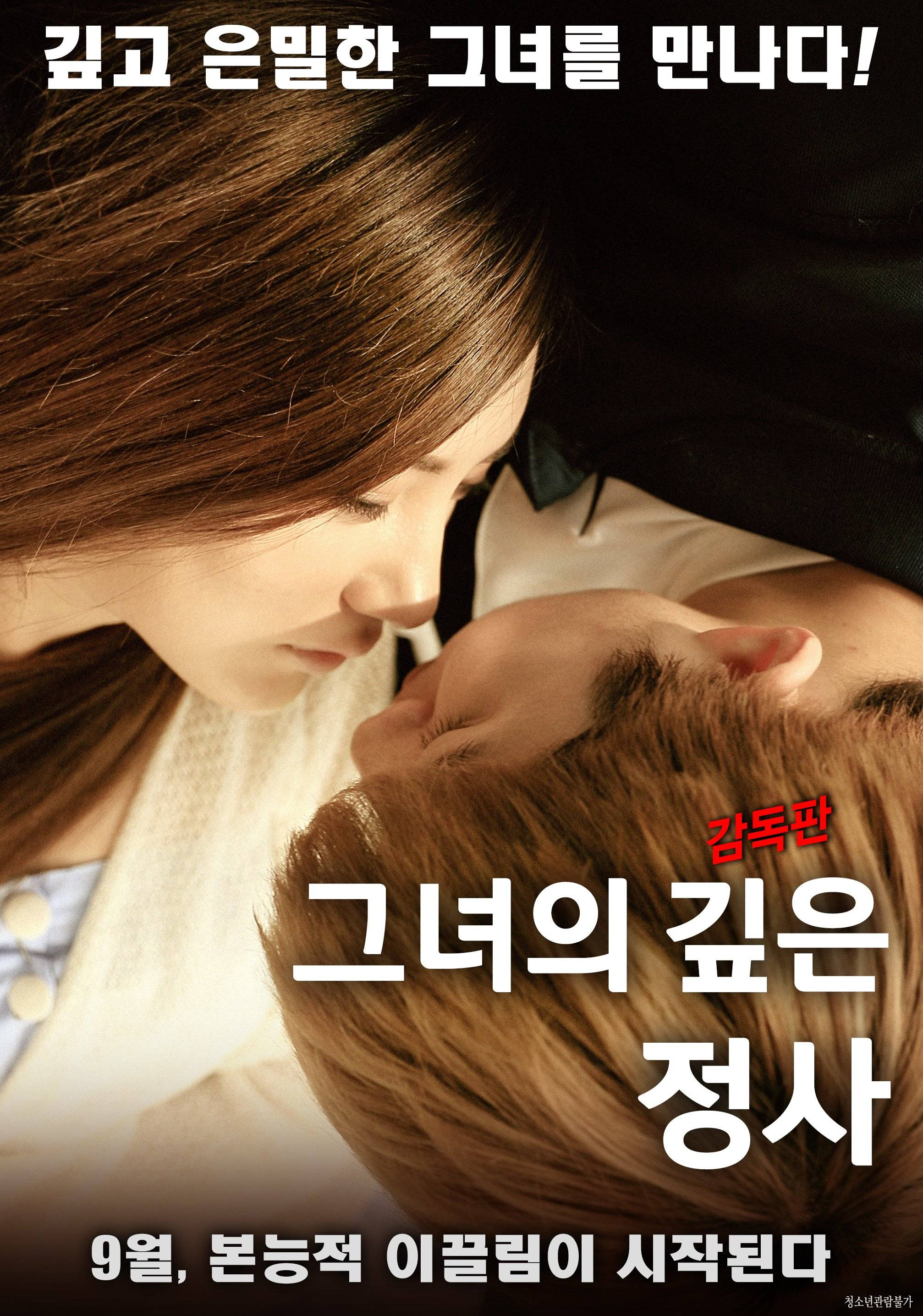 Her Deep Love Affair 2017 Full Movie