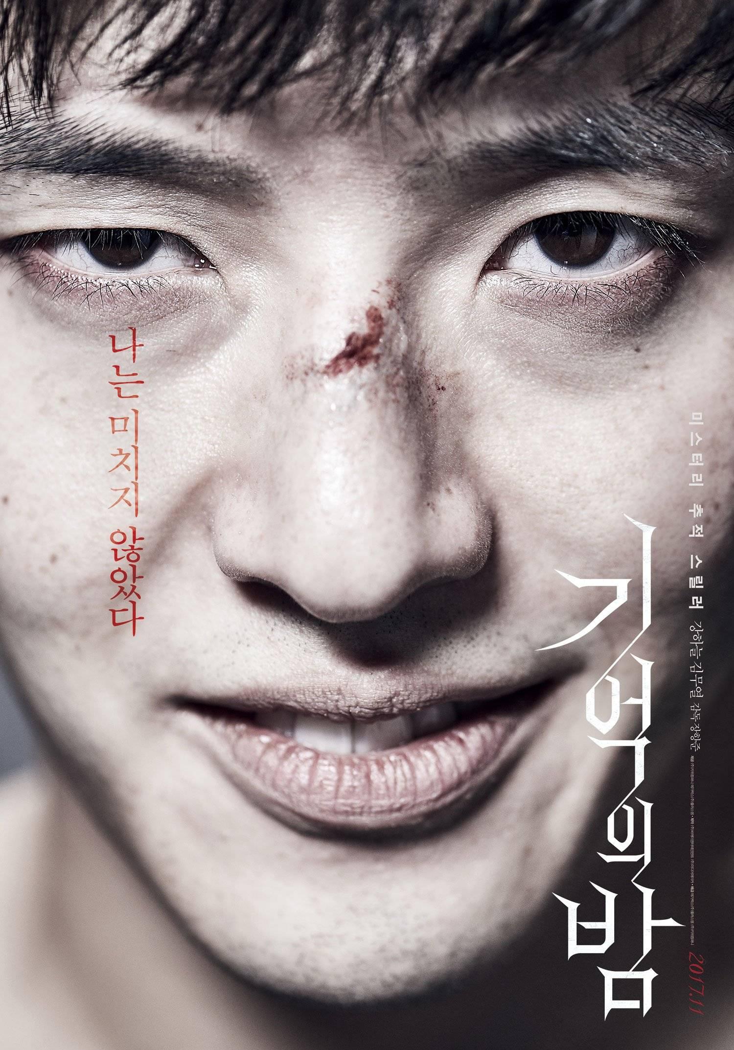 forgotten 2017 korean movie free download