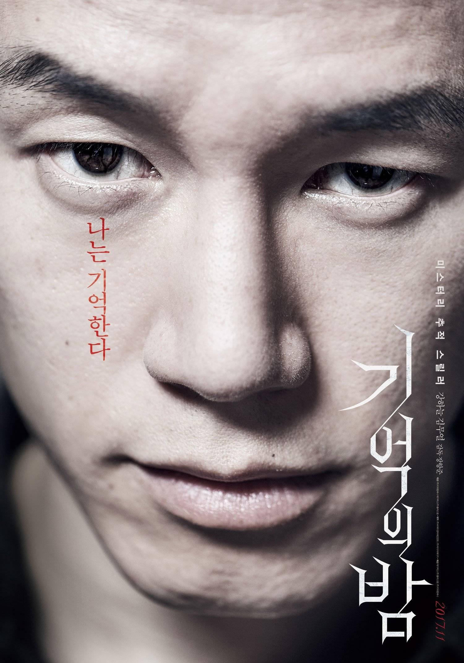 Watch Forgotten Korean Movie Eng Sub