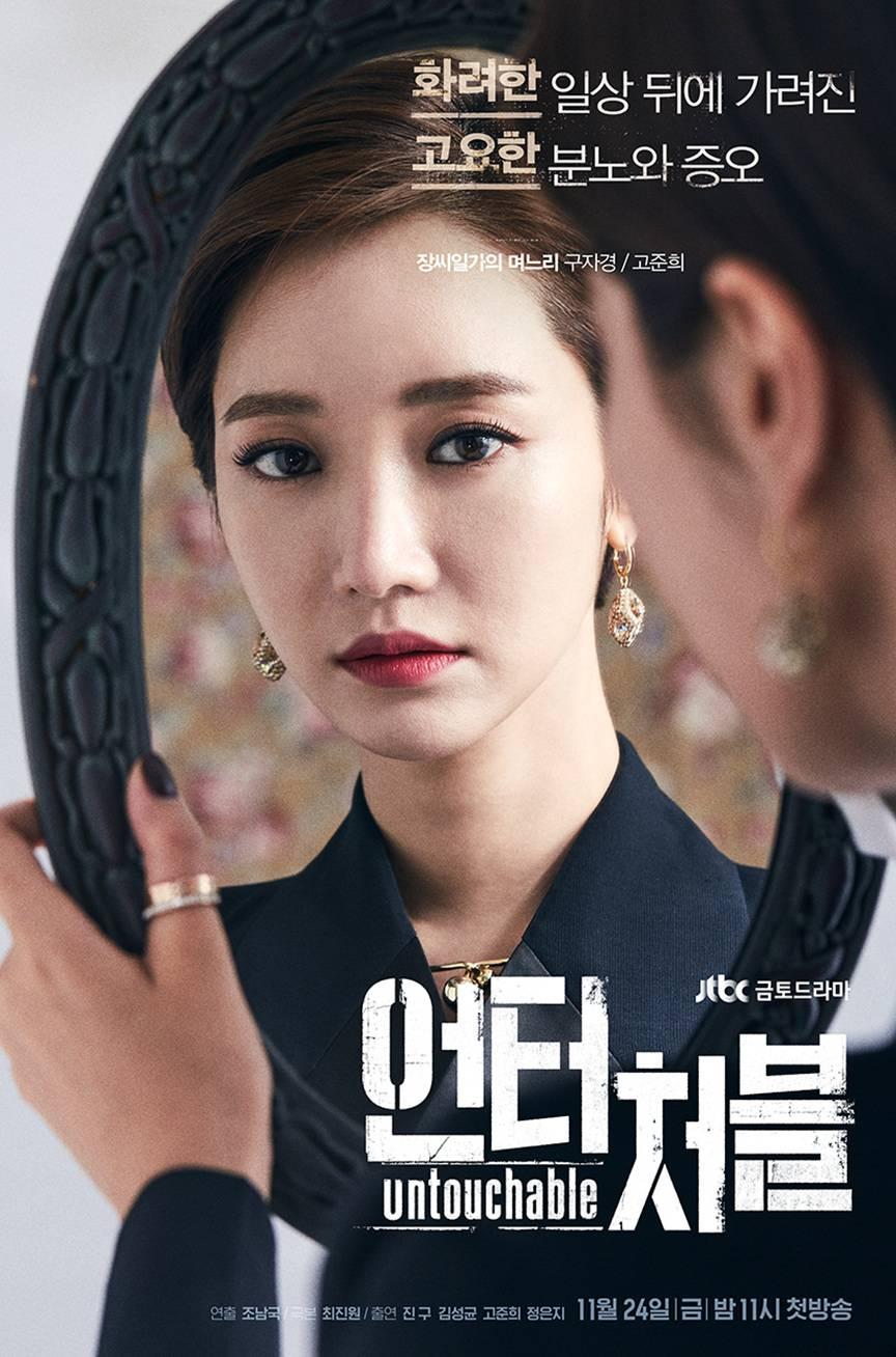 Untouchable (Korean Drama - 2017) - 언터쳐블 @ HanCinema