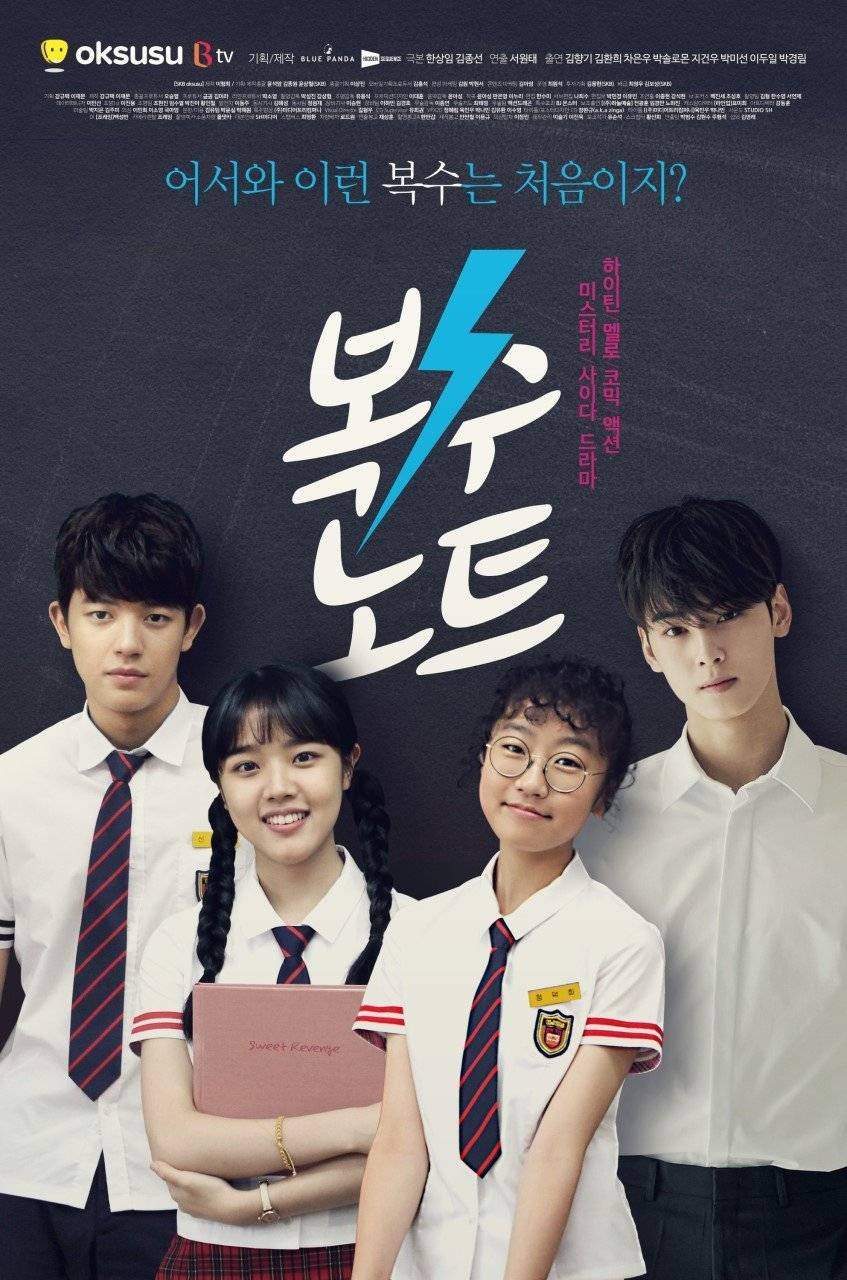 Revenge Note (Korean Drama - 2017) - 복수노트 @ HanCinema