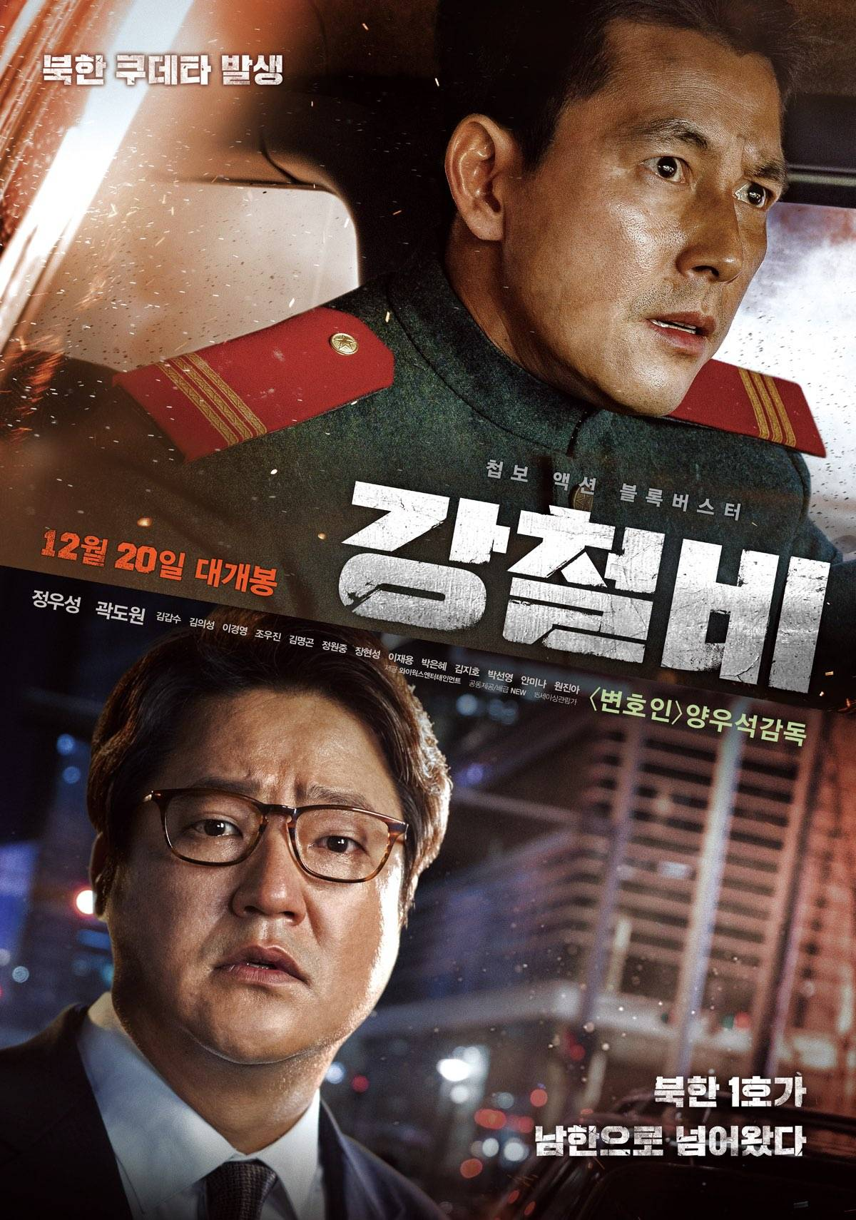 [Photos] Added new posters and stills for the Korean movie