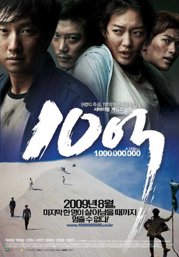 فيلم الأكشن الكوري Million لعبة