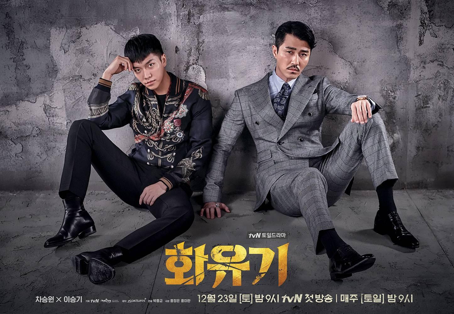 A Korean Odyssey (Korean Drama - 2017) - 화유기 @ HanCinema