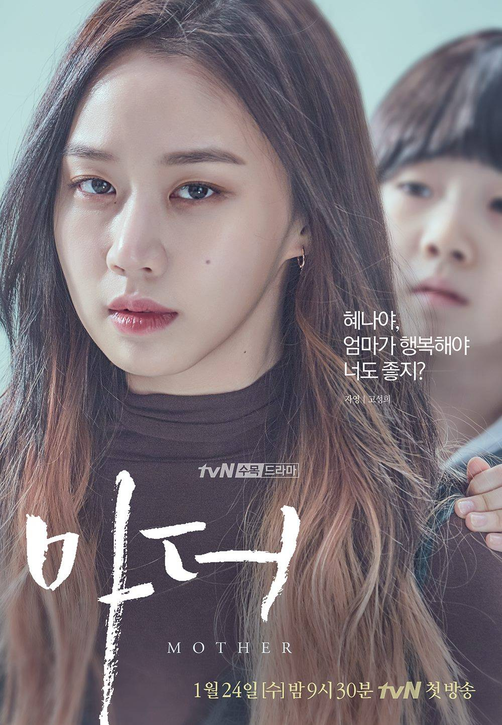 Mother - Drama (Korean Drama - 2018) - 마더 @ HanCinema :: The