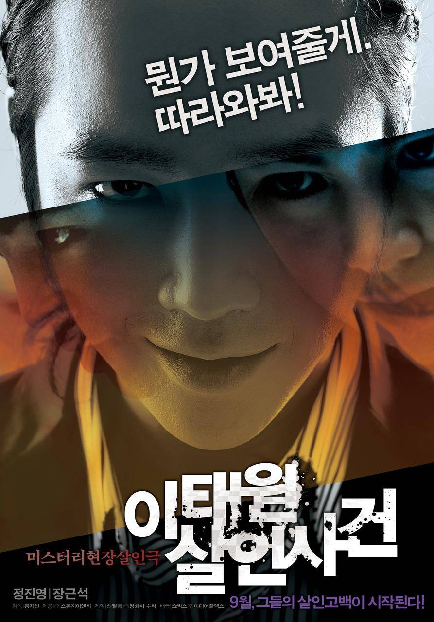 View all 21 pictures for  quot The Case of Itaewon Homicide quot The Case Of Itaewon Homicide