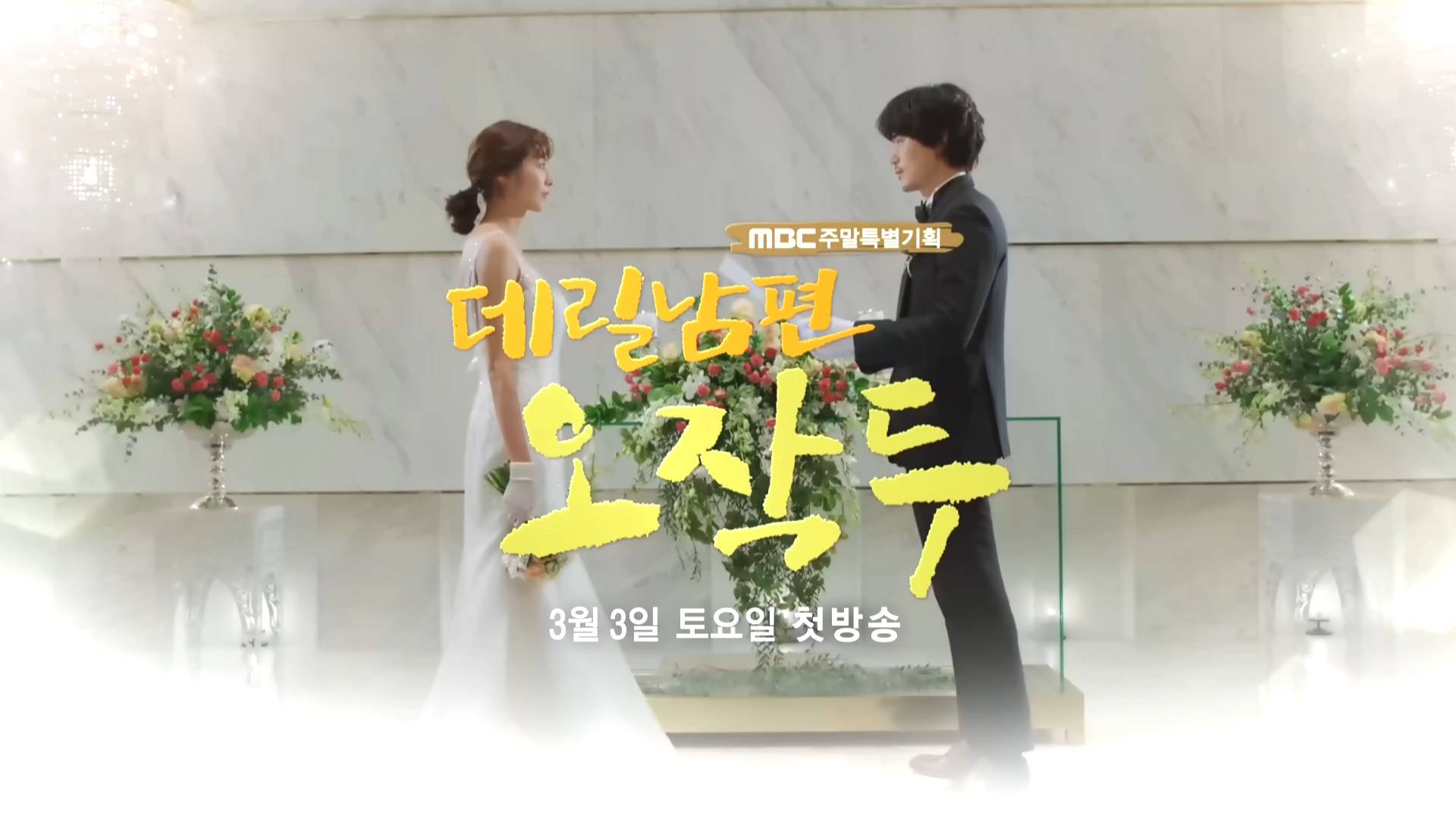 Video Teaser 1 Added For The Upcoming Korean Drama My Husband Oh