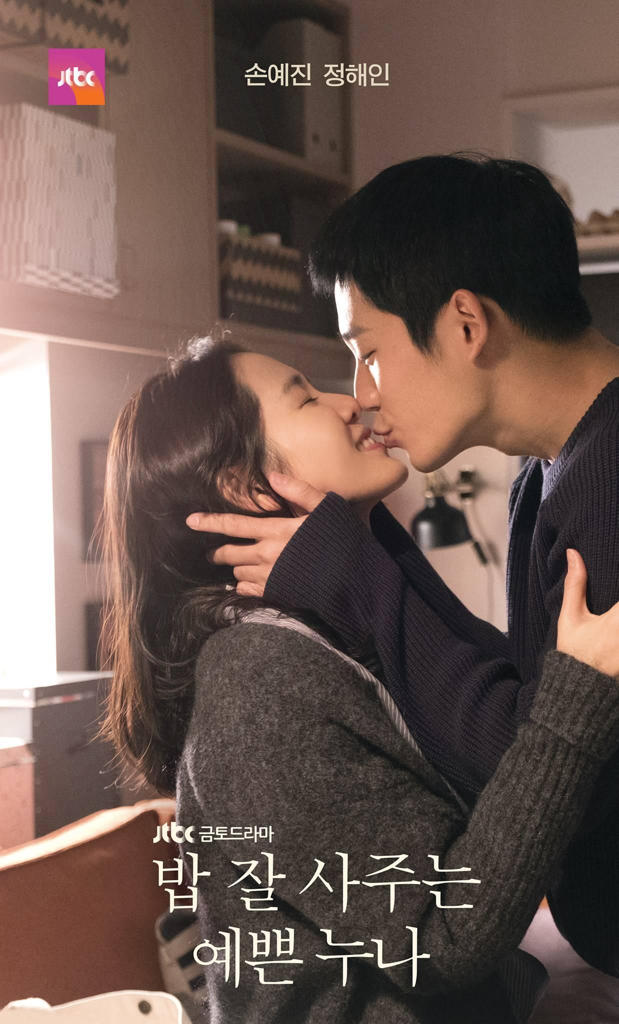 Pretty Sister Who Buys Me Food Cast (Korean Drama - 2018