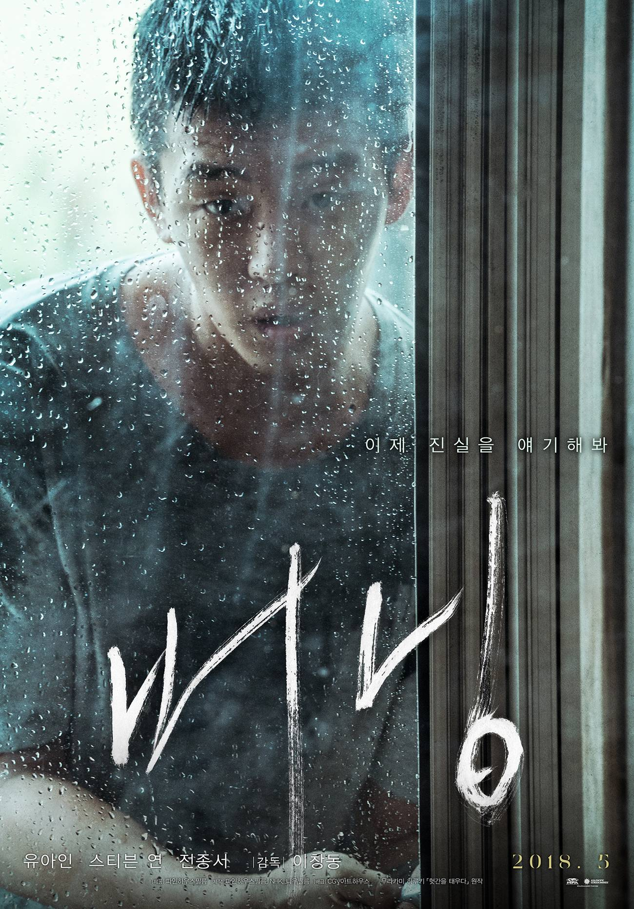 Burning (Korean Movie - 2018) - 버닝 @ HanCinema :: The