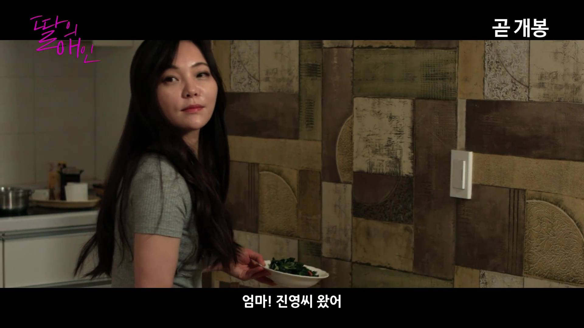 Videos] Two Trailers Released for Upcoming Korean Movie,