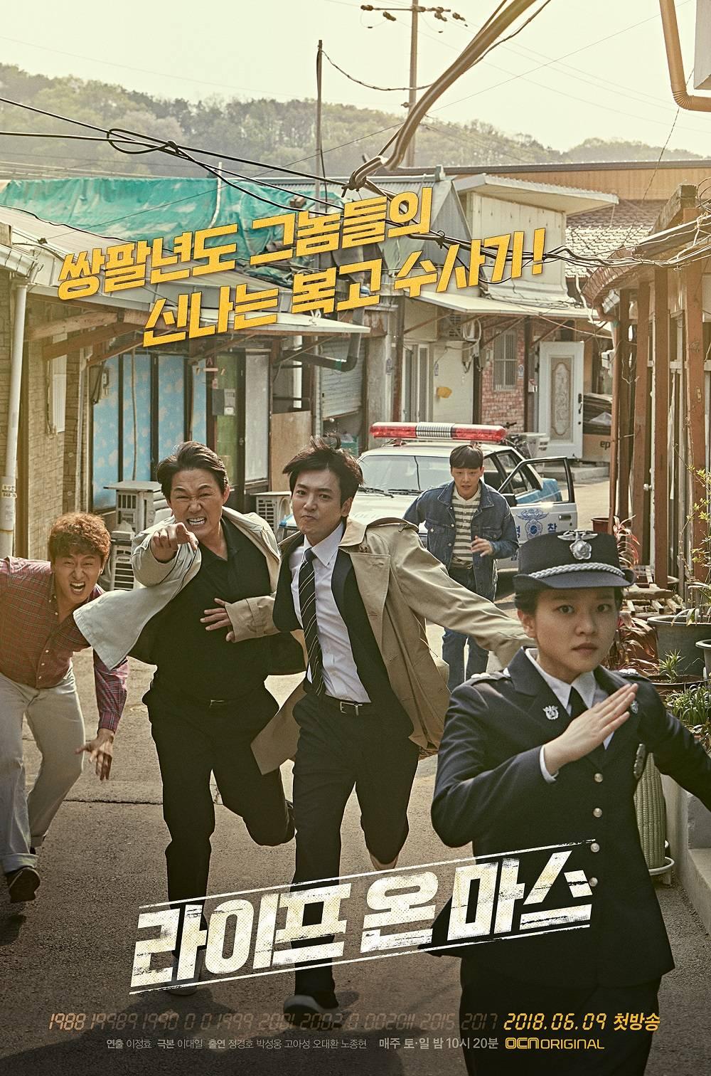 Resultado de imagen de life on mars korean drama