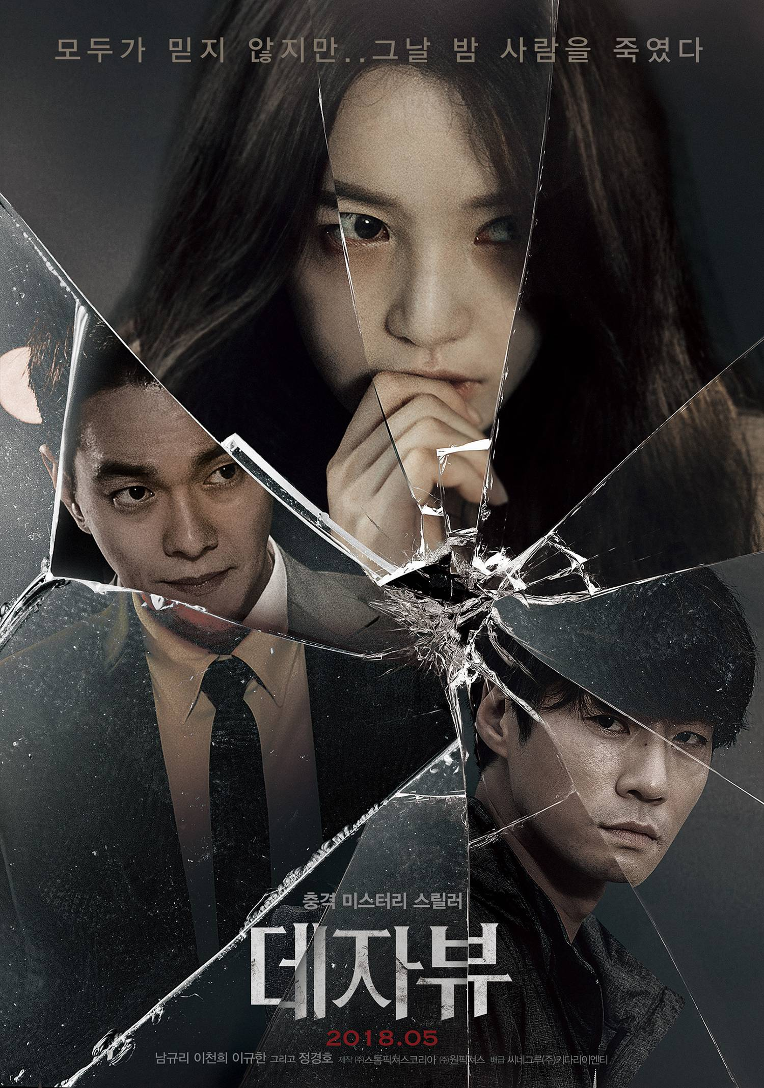 Deja Vu Cast (Korean Movie - 2017) - 데자뷰 @ HanCinema