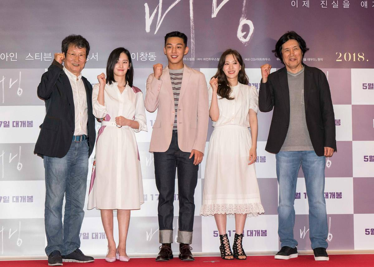 Photos] VIP Premiere for the Upcoming Korean Movie