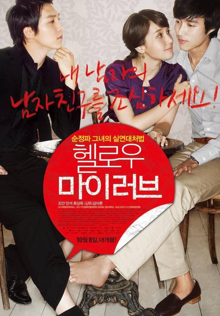 Hello My Love / Merhaba A�k�m / 2009 / G�ney Kore / Mp4 / T�rk�e Altyaz�l�