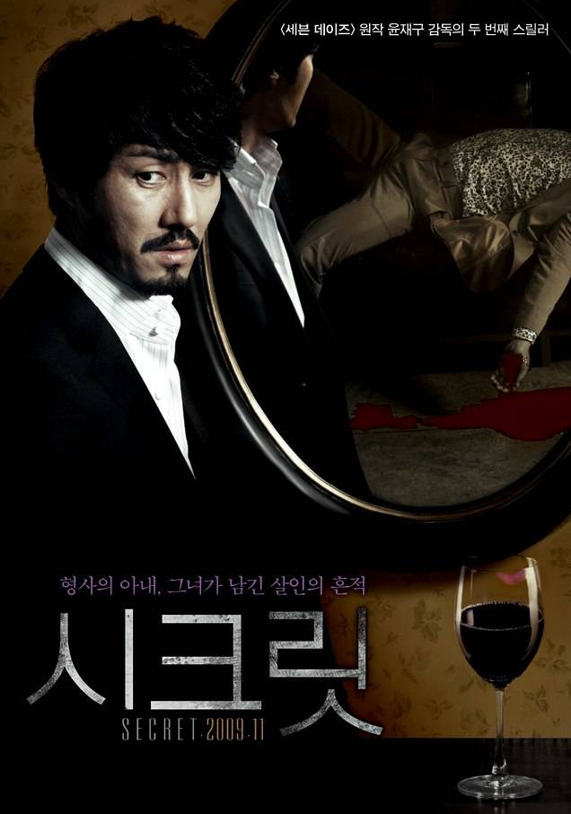 Korean movie the secret reunion online
