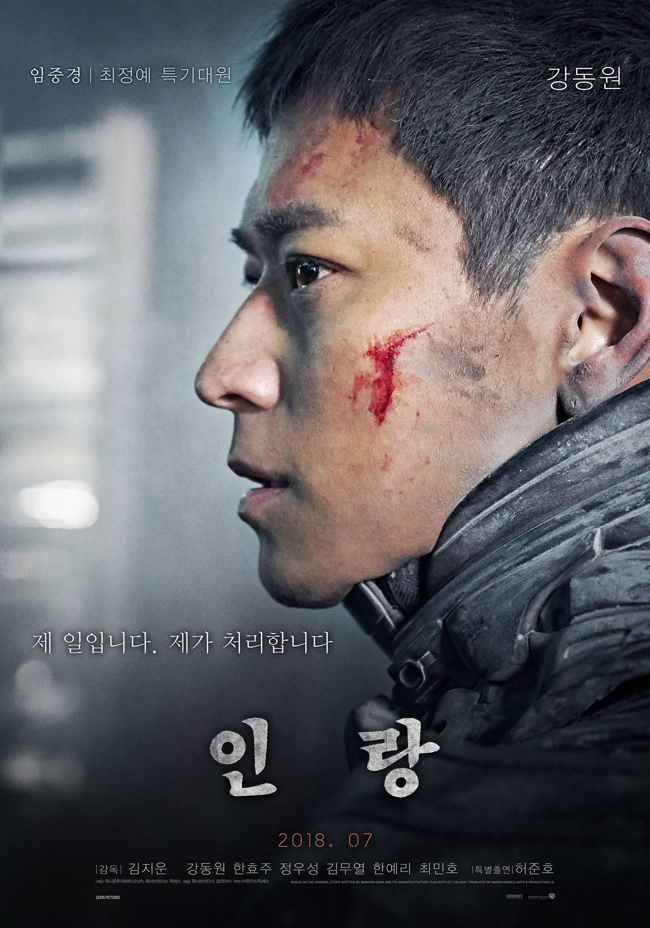 Illang : The Wolf Brigade (Korean Movie - 2018) - 인랑