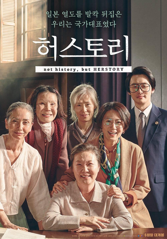 Korean Movies Opening Today 2018/06/27 in Korea @ HanCinema