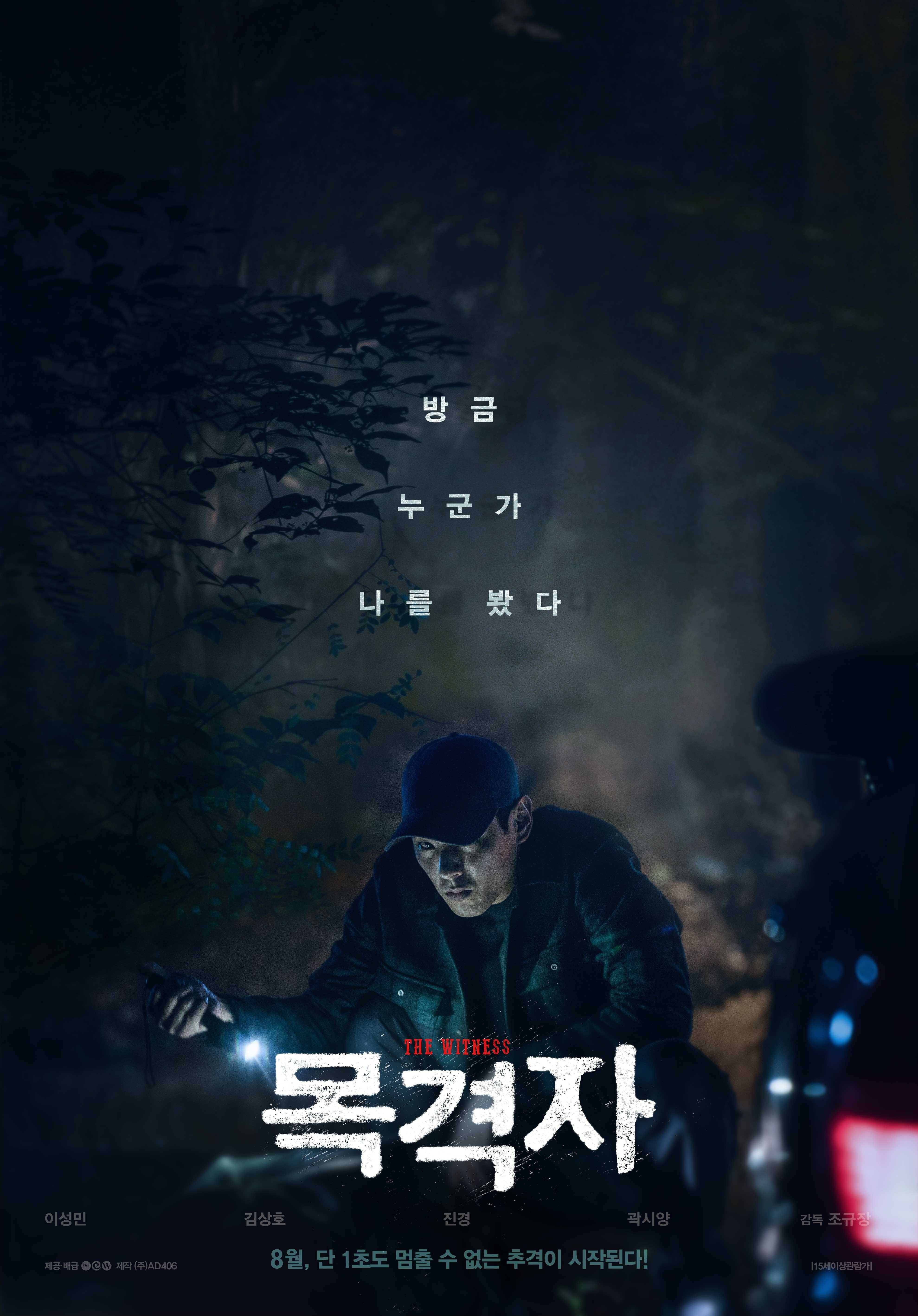 Photos + Video] New Posters and Trailer Added for the