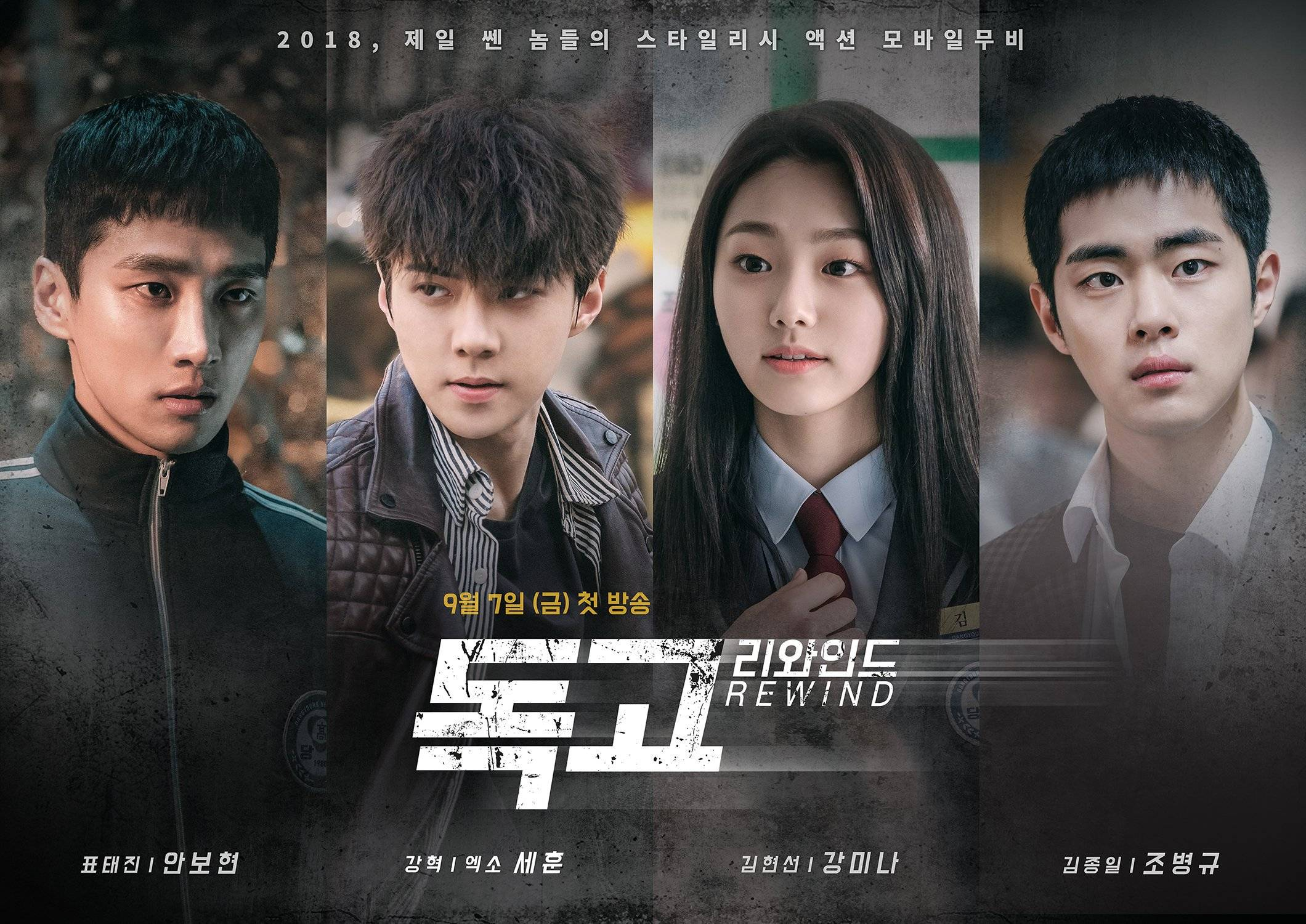 Dokgo Rewind Cast Korean Movie 2018 독고 리와인드 Hancinema