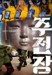 Shusenjo: The Main Battleground of the Comfort Women Issue
