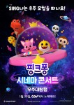 Pinkfong Cinema Concert: Space Adventure