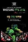Live in 3D WHEESUNG : It's Real
