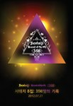 SeoTaiji Record of the 8th - 398