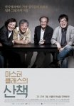 Added a new poster for the Korean movie 'A Journey with Korean Masters' (2013/02/28)
