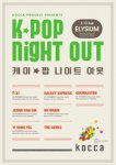 Korean bands tour North America (2013/04/18)