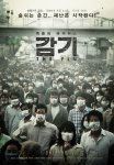 [Video] Teaser released and added new poster for the Korean movie 'The Flu' (2013/06/05)