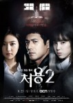 Cheo Yong: The Paranormal Detective - Season 2