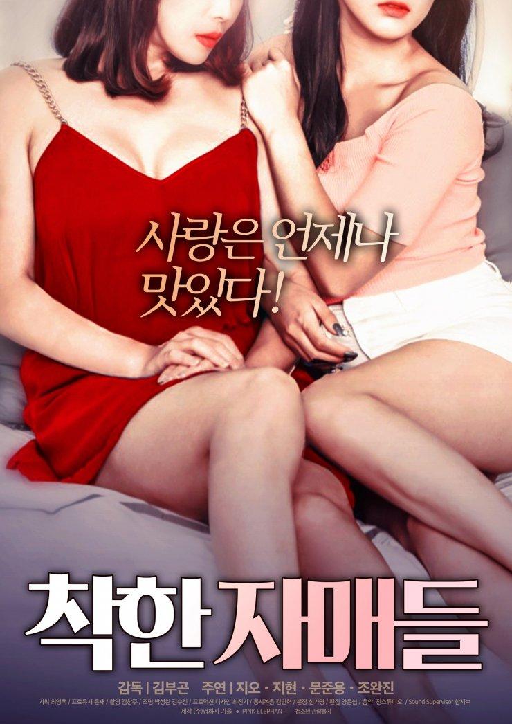 Kind Sisters (2018)