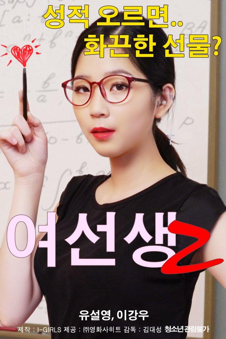 Schoolmistress 2 (2018)