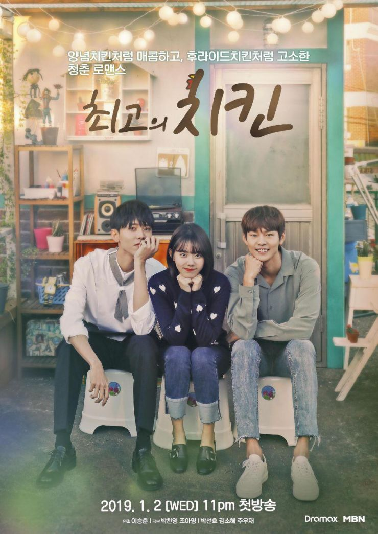 The Best Chicken Korean Drama 2019 최고의 치킨 Hancinema The Korean Movie And Drama Database