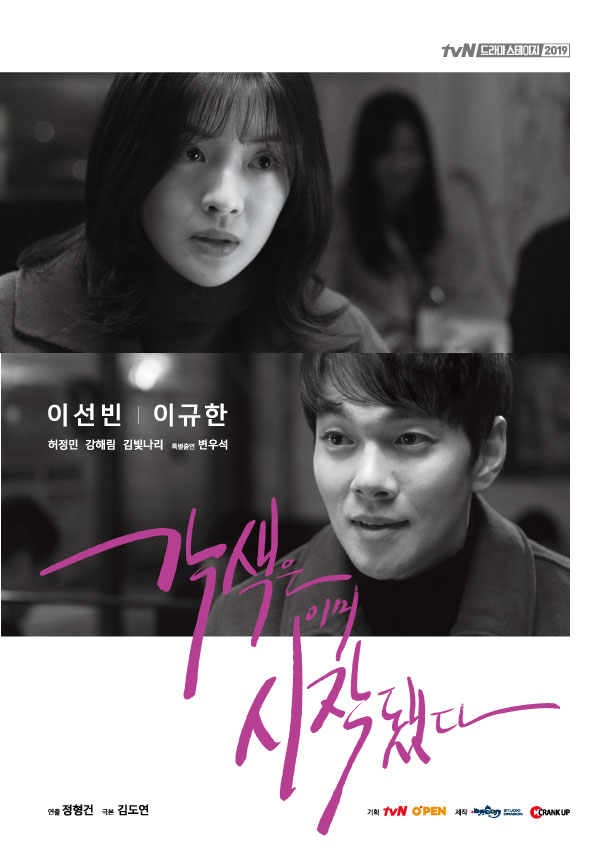 Korean Drama Starting Today 2019/01/12 in Korea @ HanCinema :: The
