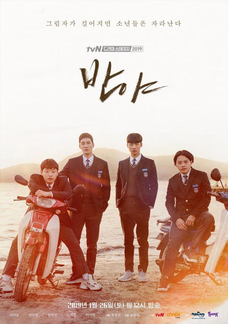 Drama Stage - Crumbling Friendship (Korean Drama - 2019) - 드라마