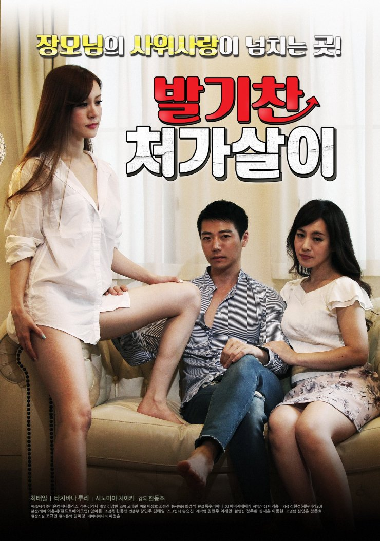 Erotic In-Laws (2019)